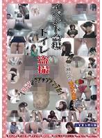 イベント会場トイレ盗撮 1 【超ド級のドアップアングル!!】 ダウンロード