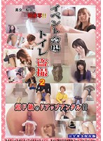 イベント会場トイレ盗撮 2 【超ド級のドアップアングル!!】 ダウンロード
