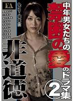 ヘンリー塚本 中年男女たちの禁断の愛のドラマ集2 非道徳 ダウンロード
