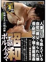 ヘンリー塚本 昭和はエロきポルノドラマ・人妻はいつも飢えている・自慰を親父に見られた娘・母は黙認 父と娘の禁親相姦
