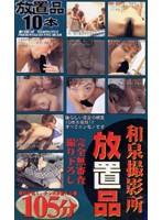 和泉撮影所 放置品 放置品10本(105分) ダウンロード