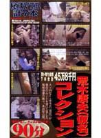 荒木康夫(仮名)コレクション 秘蔵VTR計7本 fbm009のパッケージ画像