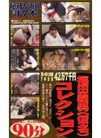 福田義男(仮名)コレクション 秘蔵VTR計7本 ダウンロード