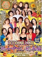 2008年度上半期 熟女中出し総集編 ダウンロード