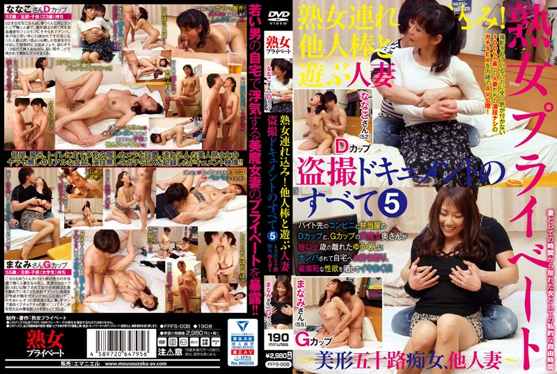 FFFS-008 Taking A Mature Woman To A Hotel Room! Secretly Filmed Documentary Featuring Married Women Who Love To Play With Other Men's Dicks 5 ~A Beautiful Slut /Another Man's Wife In Their 50's~ Nanako (52) D Cup, Manami (55) G Cup
