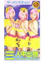 三人中出祭1 fhq001のパッケージ画像