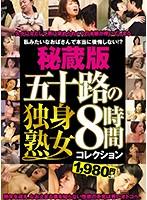 秘蔵版 五十路の独身熟女8時間コレクション