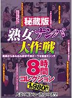 秘蔵版 熟女ナンパ大作戦8時間コレクション fjh00006のパッケージ画像