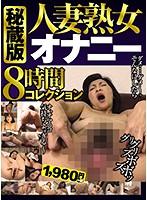 秘蔵版人妻熟女オナニー8時間コレクション