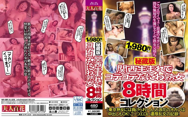 【AV紹介】 秘蔵版 関西生まれでコテコテなにわ熟女8 …