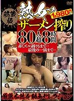秘蔵版 熟女のザーメン搾(しぼ)り80人超 8時間 ダウンロード