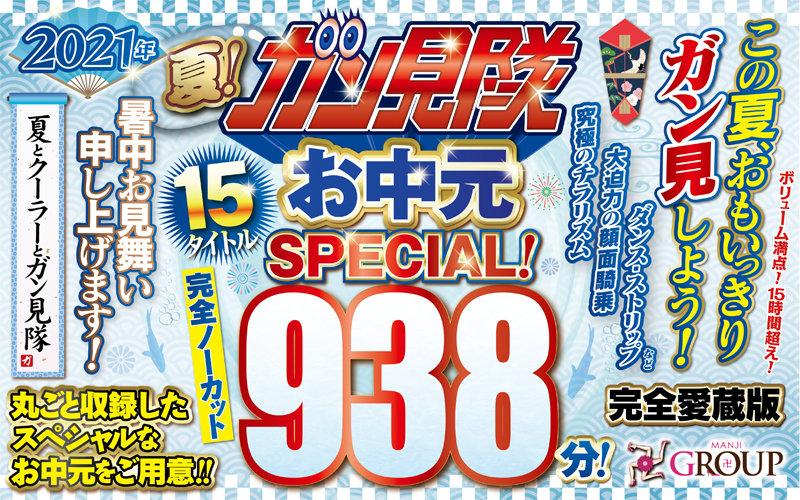 【VRお中元セット】2021年夏!15タイトル938分!ガン見隊お中元SPECIAL!