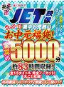【お中元セット】2021年夏!暑中お見舞いお中元福袋!驚異の5000分!約83時