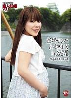 激写ウラ撮り素人妊婦vol.2 「妊婦ナンパde即SEX」in名古屋 坂田真奈美
