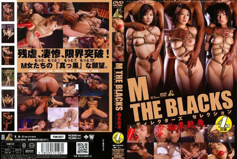 M THE BLACKS ディレクターズ セレクション 拘束艶舞