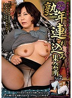 熟年連れ込み集会所Vol.2 好色な村長に言い寄られ渋々(!?)SEXに応じてしまう熟妻たち ダウンロード