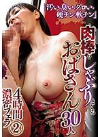 fmr00080[FMR-080]「汚い・臭い・グロい・硬チン・軟チン」 肉棒をしゃぶりまくるおばさん30人 4時間濃密フェラ 2