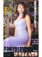 TOKYO LOVERS[東京ラヴァーズ]01 ダウンロード