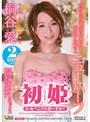 初姫 大きなペニクリは好きですか!? 桐谷愛