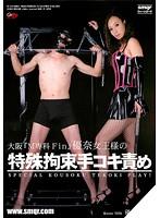 大阪M専科「Fin」優奈女王様の特殊拘束手コキ責め ダウンロード