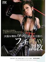 大阪M専科「Fin」琥珀女王様のフェチPLAY調教
