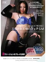 名古屋フェティッシュSMクラブ「WISE」エリカ女王様のフェチSM ダウンロード