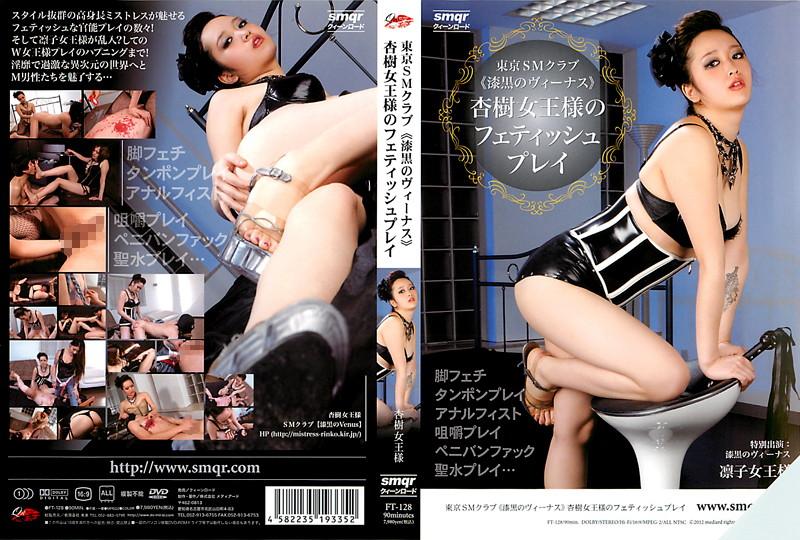 東京SMクラブ≪漆黒のヴィーナス≫杏樹女王様のフェティッシュプレイ