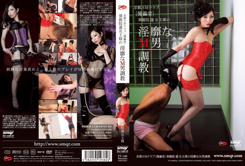 京都SMクラブ「傀儡堂」 華鏡院蓮女王様の淫靡なM男調教