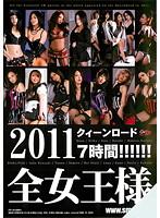 2011 クィーンロード全女王様 7時間!!!! ダウンロード