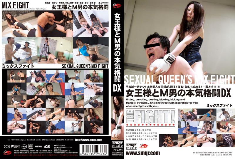 女王様とM男の本気格闘 DX