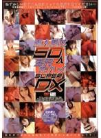 素人美女生尺生ハメ50人SUPER DX ダウンロード