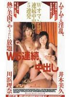 W5連続中出し 川浜理奈 井本美久 fvv001のパッケージ画像