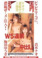 W5連続中出し 梅田ゆうき 貴水ナオ fvv002のパッケージ画像