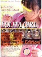 L●LITA GIRL ダウンロード