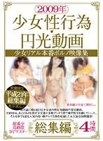 2009年少女性行為・円光動画総集編