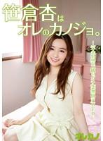 笹倉杏はオレのカノジョ。