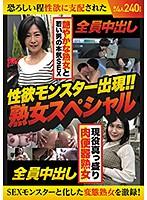 gav00031[GAV-031]性欲モンスター出現!!熟女スペシャル