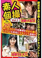素人個撮Vol.2 ダウンロード