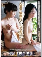 人妻不倫旅行×人妻湯恋旅行 collaboration #01 RE:MIX ダウンロード