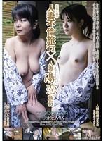 人妻不倫旅行×人妻湯恋旅行 collaboration #05 RE:MIX ダウンロード