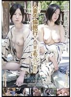 人妻不倫旅行×人妻湯恋旅行 collaboration #08 RE:MIX ダウンロード