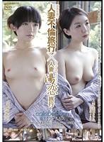 人妻不倫旅行×人妻湯恋旅行 collaboration リミックス#011