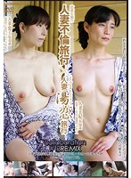 人妻不倫旅行×人妻湯恋旅行 collaboration #13 RE:MIX ダウンロード