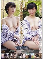 人妻不倫旅行×人妻湯恋旅行 collaboration リミックス#017