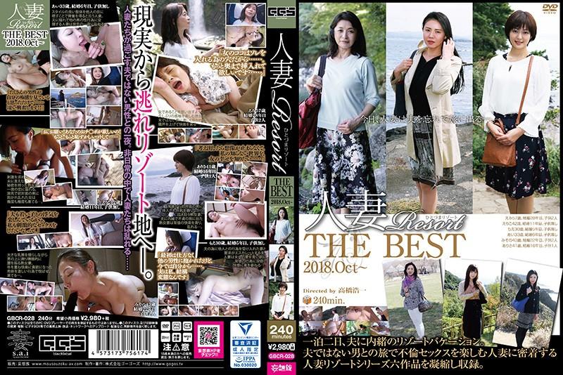 人妻Resort THE BEST 2018.Oct~のジャケット画像