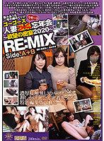 ゴーゴーズ人妻リモート忘年会~欲望の密宴2020~ RE:MIX ダウンロード