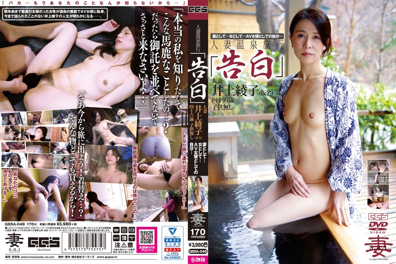 "GBSA-049 Married Woman Hot Springs Vacation ""Confessions"" Married Woman Ayako Inoue (Pseudonym) 46 Years Old, No Children"