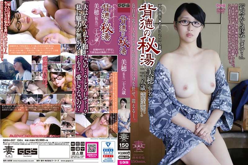 GBSA-057 Immoral Secret Bath Miho (Name Changed), 28 Years Old