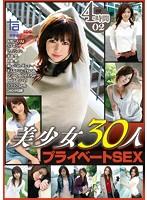 美少女30人プライベートSEX02 ダウンロード