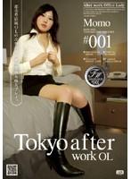 Tokyo after work OL #001 Momo ダウンロード